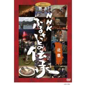 【DVD】NHK ふるさとの伝承/近畿