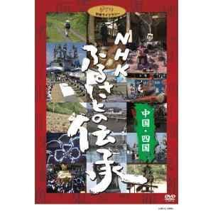 【DVD】NHK ふるさとの伝承/中国・四国