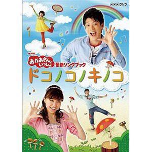 <DVD> NHKおかあさんといっしょ 最新ソングブック ドコノコノキノコ