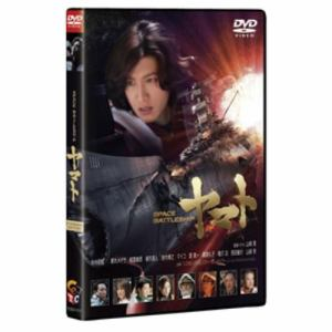 【DVD】SPACE BATTLESHIP ヤマト スタンダード・エディション