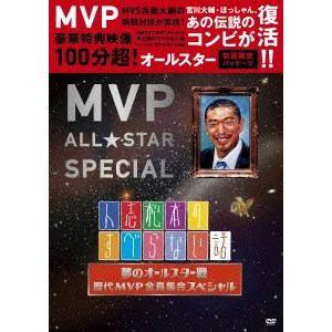 【アウトレット品】【DVD】人志松本のすべらない話 夢のオールスター戦 歴代MVP全員集合スペシャル