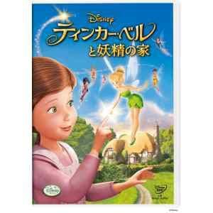 【DVD】 ティンカー・ベルと妖精の家