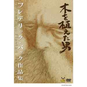 木を植えた男 フレデリック・バック作品集 【DVD】 / スタジオジブリ