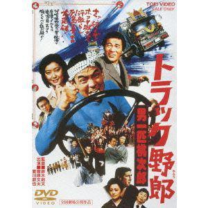 <DVD> トラック野郎 男一匹桃次郎