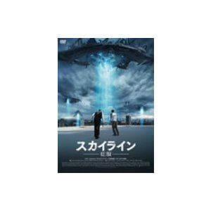 【DVD】スカイライン-征服-