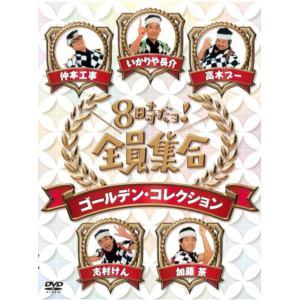 【DVD】8時だョ!全員集合 ゴールデン・コレクション 豪華版