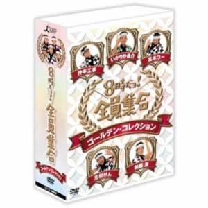 【DVD】8時だョ!全員集合 ゴールデン・コレクション