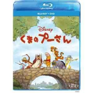 <BLU-R> くまのプーさん ブルーレイ+DVDセット