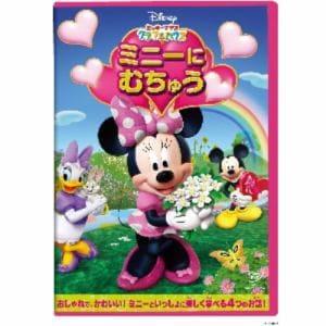 <DVD> ミッキーマウス クラブハウス ミニーに むちゅう