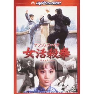 <DVD> 女活殺拳
