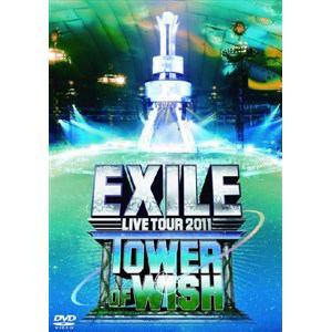 【アウトレット品】【DVD】EXILE LIVE TOUR 2011 TOWER OF WISH~願いの塔~(3DVD)