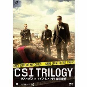<DVD> CSI:トリロジー -ラスベガス×マイアミ×NY合同捜査-