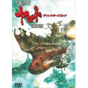 <DVD> 宇宙戦艦ヤマト 復活篇 ディレクターズカット