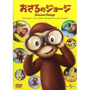 【DVD】おさるのジョージ