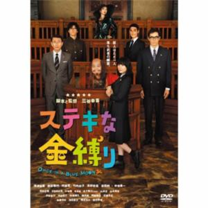 <DVD> ステキな金縛り スタンダード・エディション