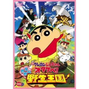 【DVD】映画 クレヨンしんちゃん オタケベ!カスカベ野生王国