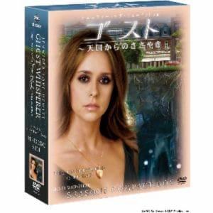 【DVD】 ゴースト~天国からのささやき シーズン3 コンパクト BOX