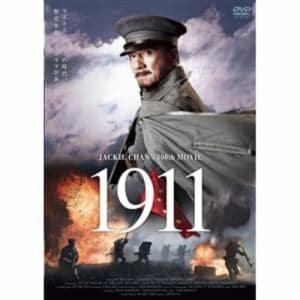 <DVD> 1911