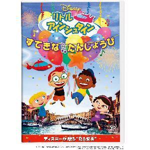 【DVD】 リトル・アインシュタイン すてきな たんじょうび