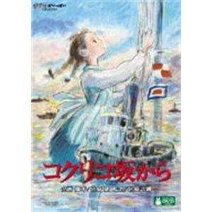 【DVD】コクリコ坂から