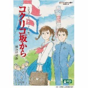<DVD> コクリコ坂から 横浜特別版