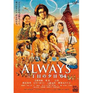 <DVD> ALWAYS 三丁目の夕日'64