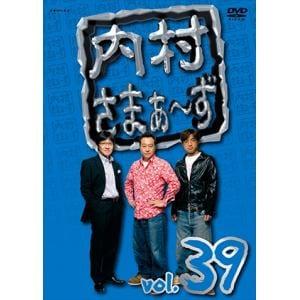 <DVD> 内村さまぁ~ず vol.39