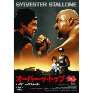 <DVD> オーバー・ザ・トップ HDニューマスター版