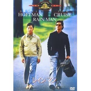 <DVD> レインマン