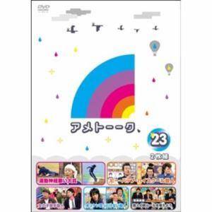 【アウトレット品】 <DVD> アメトーーク! DVD(23)