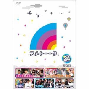 【アウトレット品】 【DVD】 アメトーーク! DVD(24)