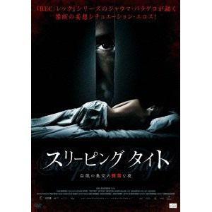 スリーピングタイト 白肌の美女の異常な夜 【DVD】 / ルイス・トサル
