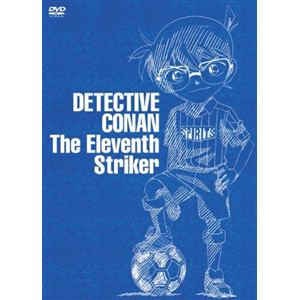 【DVD】 劇場版 名探偵コナン 11人目のストライカー スペシャル・エディション(初回限定盤)
