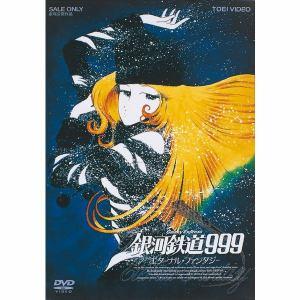 【アウトレット品】 <DVD> 銀河鉄道999 エターナル・ファンタジー