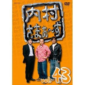<DVD> 内村さまぁ~ず vol.43