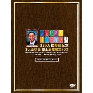 【アウトレット品】【DVD】人志松本のすべらない話 333万枚突破記念 3大会収録 完全生産限定BOX