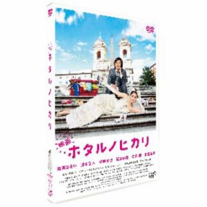 <DVD> 映画 ホタルノヒカリ