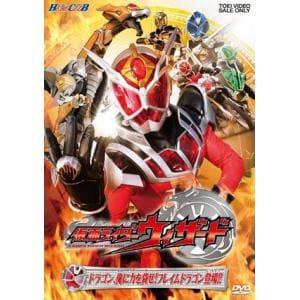【DVD】HERO CLUB 仮面ライダーウィザード VOL.2