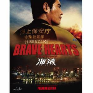 <BLU-R> BRAVE HEARTS 海猿 プレミアム・エディション