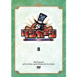 【アウトレット品】【DVD】 リンカーンDVD8(初回限定盤)