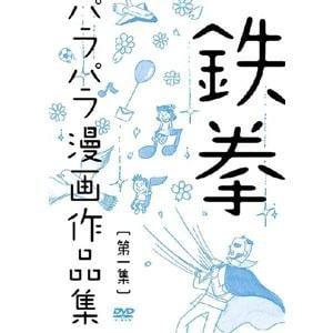 【DVD】 鉄拳パラパラ漫画作品集 第一集  / 鉄拳