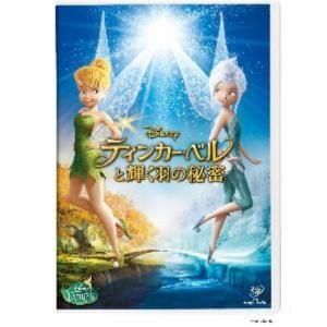 <DVD> ティンカー・ベルと輝く羽の秘密