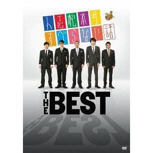 人志松本のすべらない話 THE BEST 【DVD】 / 松本人志/他