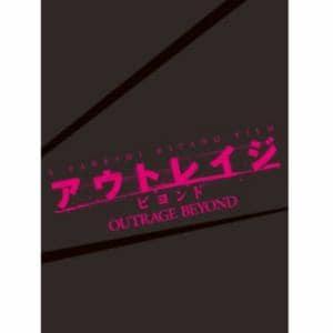 <DVD> アウトレイジ ビヨンド スペシャルエディション(初回限定生産版)