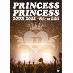 <DVD> PRINCESS PRINCESS / PRINCESS  PRINC  TOUR  2012~再会~at 武道館