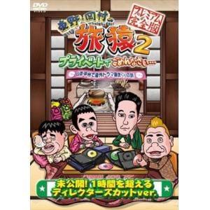 <DVD> 東野・岡村の旅猿2 プライベートでごめんなさい・・・山梨・甲州で海外ドラマ観まくりの旅 プレミアム完全版