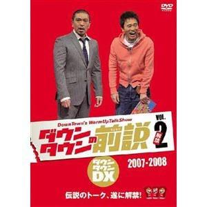 【アウトレット品】 ダウンタウンの前説vol.2 【DVD】 ダウンタウン