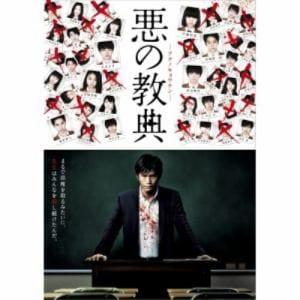 <DVD> 悪の教典 スタンダード・エディション