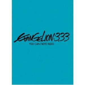 <DVD> ヱヴァンゲリヲン新劇場版:Q EVANGELION:3.33 YOU CAN(NOT)REDO.