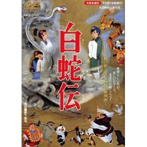 【DVD】白蛇伝